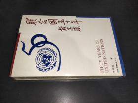 联合国五十年 签赠本
