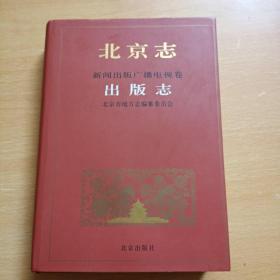 北京志出版志