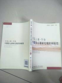 中国土壤-作物中微量元素研究现状和展望    原版内页干净