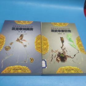 梁武帝萧衍传、汉元帝刘爽传【毛泽东评点的帝王大传】两本合售