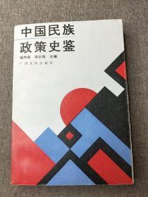 中国民族政策史鉴