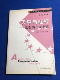 天平与杠杆:欧盟的司法制度(签名版)