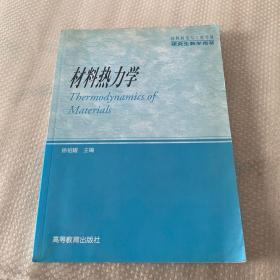 材料科学与工程学科研究生教学用书:材料热力学