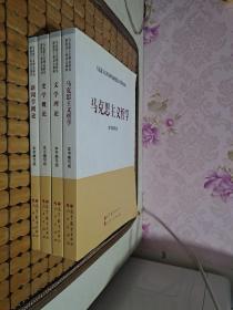 马克思主义理论研究和建设工程重点教材:史学概论、新闻学概论、马克思主义哲学、文学理论(4册合售)