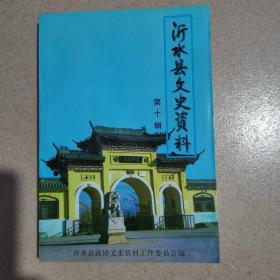 沂水县文史资料 第十辑