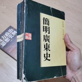 简明广东史(1993年一版一印)