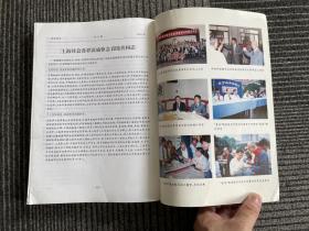 """船史研究15 -""""重庆""""舰纪念专刊"""