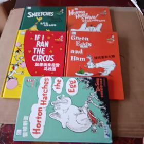 苏斯博士  双语经典:(霍顿孵蛋、如果我来经营马戏团、绿鸡蛋和火腿、霍顿听见了呼呼的声音、史尼奇及其他故事),共五册合售