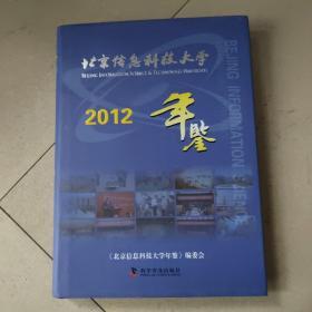 北京信息科学大军2012年鉴