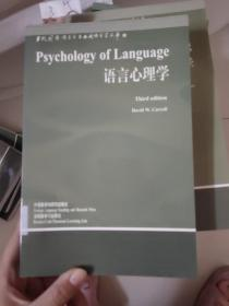 当代国外语言学与应用语言学文库:语言心理学