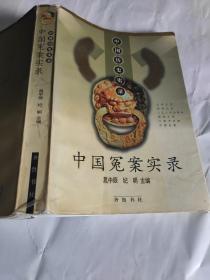 中国冤案实录