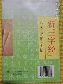 """""""新三字经""""六体钢笔字帖"""