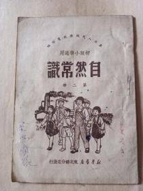 初级小学适用(自然常识)第二册