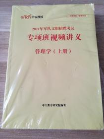 中公网校 2021年军队文职招聘考试 专项班视频讲义 管理学(上下册)