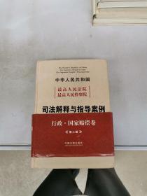 中华人民共和国最高人民法院最高人民检察院司法解释与指导案例(行政国家赔偿卷)(第2版)【满30包邮】