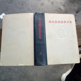 马克思恩格斯全集2第二卷(内含马恩合著《神圣家族》和恩格《英国工人阶级状况》)
