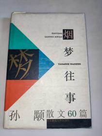 烟梦往事  孙颙散文60篇   精装  一版一印