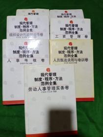 现代管理 制度·程序·方法范例全集(7卷)