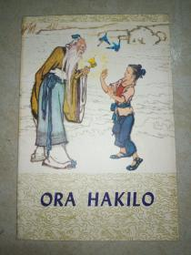 ORA HAKILO  【16K开彩色连环画  金斧子】