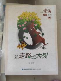 中国童话大师系列·金近童话全集:会走路的大树