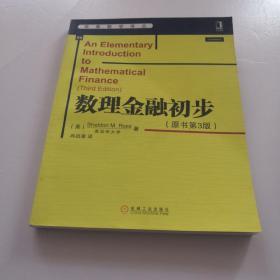 华章数学译丛:数理金融初步(原书第3版)