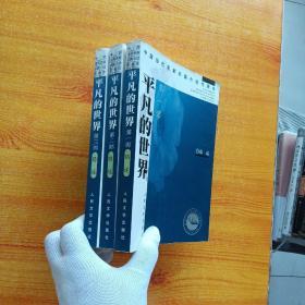 中国当代名家长篇小说代表作:平凡的世界  第一、二、三部  全3册【正版 内页干净】