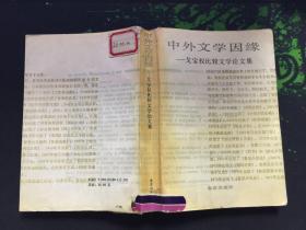 中外文学因缘:戈宝权比较文学论文集