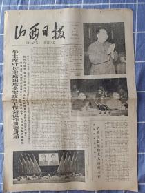 山西日报(1978-5-30)