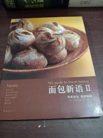 面包新语Ⅱ:风味面包 创新秘籍