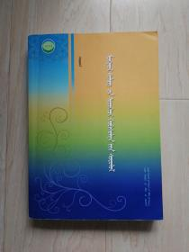 蒙古族诗歌现代转型(蒙古文)【书内有字迹,笔道,下方有水渍干后的凹凸不平】