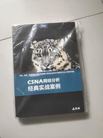 csna 网络分析经典实战案例【未开封】