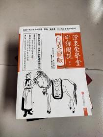 澄衷蒙学堂字课图说下册一九品-15元