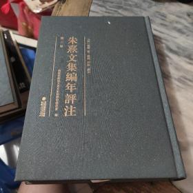 朱熹文集编年评注
