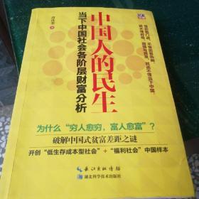 中国人的民生:当下中国社会各阶层财富分析
