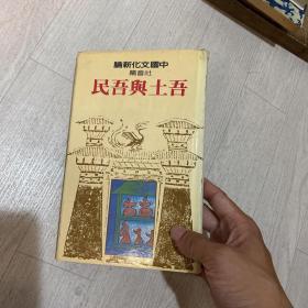 中国文化新论—吾土与吾民 联经出版公司 精装 1983
