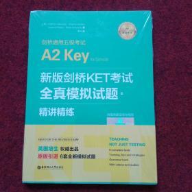 新版剑桥KET考试.全真模拟试题+精讲精练.剑桥通用五级考试A2 Key for Schools