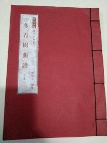 冬青树曲谱(下册)