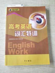 高考英语词汇特训