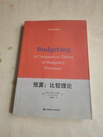 预算:比较理论