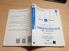 主数据驱动的数据治理:原理.技术与实践