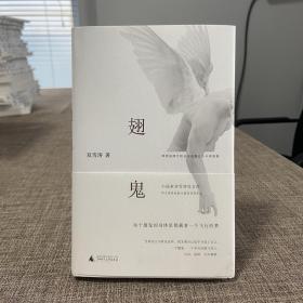 特惠丨双雪涛签名《翅鬼》(九品,书角微损,品见图)