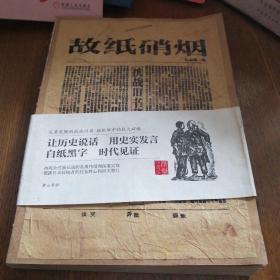 故纸硝烟:抗战旧书藏考录
