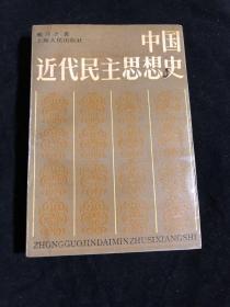 中国近代民主思想史  一版一印