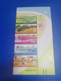 特565 铁路支线邮票 5全 带右边纸   原胶全品