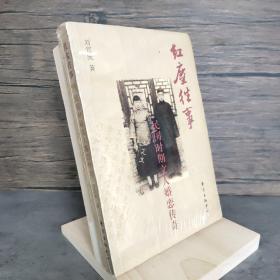 红尘往事:民国时期文人婚恋传奇