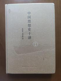 全新塑封|中国思想史十讲(上卷)