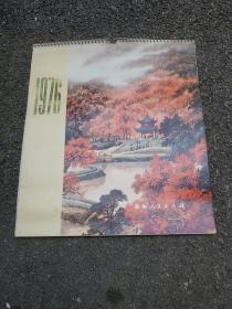 1976年挂历 湖南人民出版(文革特色浓郁13张全)  38宽33.6厘米