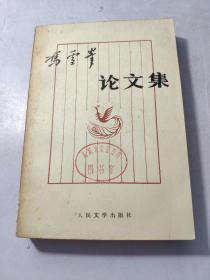 冯雪峰论文集 中