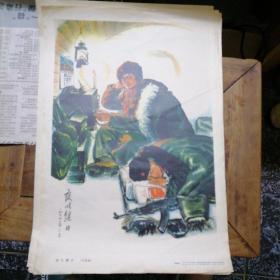 宣传画  【夜以继日】(中国画】姜成楠作8开1975年3月一版一印