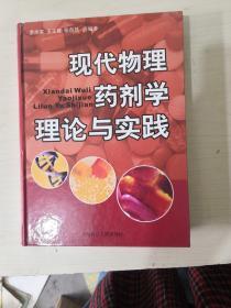 现代物理药剂学理论与实践